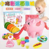 3D彩泥冰淇淋套装 小猪面条机过家家 幼儿园益智玩具