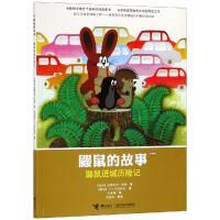 封面有磨痕-鼹鼠的故事经典版:鼹鼠进城历险记 (捷克)J.A.诺沃提尼 9787544825719 接力出版社 枫林苑图