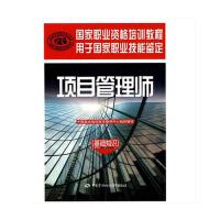 【正版】国家职业资格培训教程 项目管理师 中国劳动社会保障出版社 中国就业培训技术指导中心组织