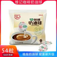 维记咖啡之友 植脂淡奶 液态奶精奶球奶油球好伴侣5mlX54粒
