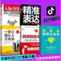 5册】一开口就让人喜欢你+精准表达+回话的技术+人际交往心理学+情商高就是会说话 口才语言训练提高情商的书籍 畅销书榜
