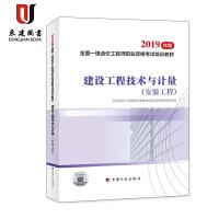 2019全国一级造价工程师职业资格考试培训教材:建设工程技术与计量(安装工程)