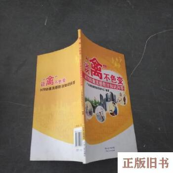 【二手旧书8成新】谈禽不色变:H7N9禽流感防治知识问答