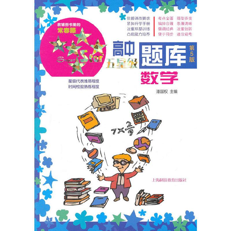 高中五星级题库  数学  第五版