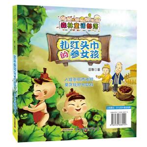 森林童话部落:人狐张六六&扎红头巾的参女孩