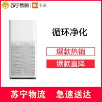 【苏宁易购】小米空气净化器2 室内卧室棋牌室空气净化器 除二手烟 除甲醛