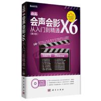 【二手旧书8成新】中文版会声会影X6从入门到精通(第4版)(DVD) 柏松 9787030399946 科学出版社