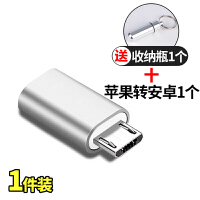 苹果转安卓转接头带iphone6s/7/ipad4充电器数据线micro接口转换)