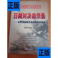 【二手旧书9成新】日美对决启示录太平洋战争日本战败秘史指要 /?