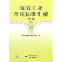 服装工业常用标准汇编(第七版) (下)/中国质检出版社第一编辑