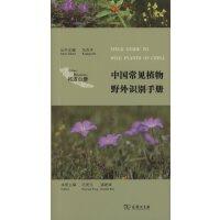 中国常见植物野外识别手册祁连山册 冯虎元,潘建斌 主编 商务印书馆