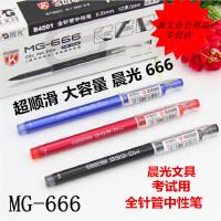 包邮晨光文具MG-666中性笔0.5mm学生考试用笔B4501/B7901/B7101 优品本味大容量超顺滑中性笔全针