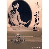[二手旧书9成新]一个真实的于凤至―美丽与哀愁,李汉平,东方出版社, 9787506031691