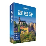 LP西班牙-孤独星球Lonely Planet旅行指南系列:西班牙(2015年全新版)
