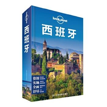 孤独星球Lonely Planet旅行指南系列:西班牙(2015年全新版)作者们舞动巴塞罗那街头体验弗拉明戈的奔放,漫步地中海沿岸感受骄阳的热情。Lonely Planet旅行指南《西班牙》(2015年全新版)用精美的图片、有趣的旅行线路,开启你的热辣激情之旅。