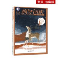 疯狂阅读珍藏版5 哲思卷(年刊)青春阅读校园文学(新版)--天星教育