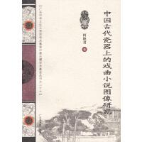 中国古代瓷器上的戏曲小说图像研究
