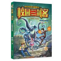 校园三剑客・大战星球怪兽