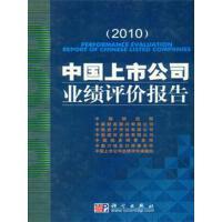2010中国上市公司业绩评价报告