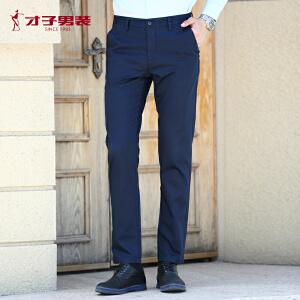 才子男装(TRIES)休闲裤 男士2017年新款纯色简约百搭修身直筒版休闲长裤 三色可选