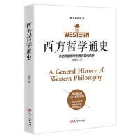 西方哲学通史―从古希腊哲学到西方现代哲学 西方哲学通史的的入门普及读物 从古希腊的苏格拉底到杜威