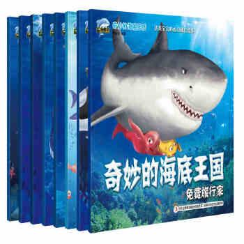 海洋世界宝宝心灵成长绘本海底的秘密动物大探险故事图画图书籍幼儿园大班中班小班婴儿童0-1-2-3-4-5-7周岁6早教启蒙看图漫画