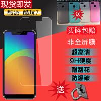 酷派酷玩7手机钢化玻璃膜1872-A0保护钢化膜5.85寸专用防爆刮贴膜