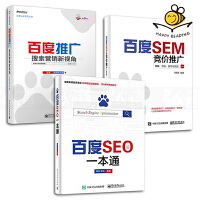 3本 百度SEM竞价推广-策略方法技巧与实战+百度推广-搜索营销新视角+百度SEO一本通. seo教程书籍 互联网网站