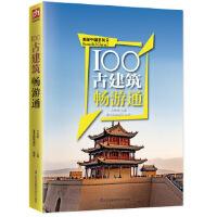 [二手旧书9成新]100古建筑畅游通:用脚去丈量美丽中国,走遍珍宝似的100古建筑,感受中华文明的源远流长! 王学典