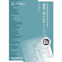 """建筑工程CAD(AutoCAD2013版)(工业和信息化高职高专""""十二五""""规划教材立项项目)"""