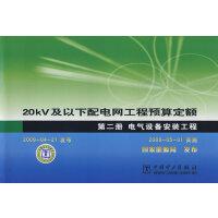 20kV及以下配电网工程预算定额 第二册 电气设备安装工程