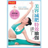 图说生活畅销升级版:美容减肥特效瑜伽