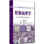 肝脏病理学(国外引进)(中文翻译)[精装]
