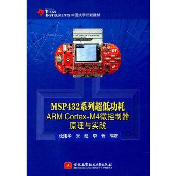 MSP432系列超低功耗 ARM Cortex-M4微控制器原理与实践