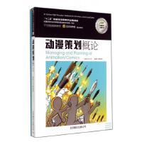 动漫策划概论(附光盘共2册十二五普通高校动漫游戏专业规划教材