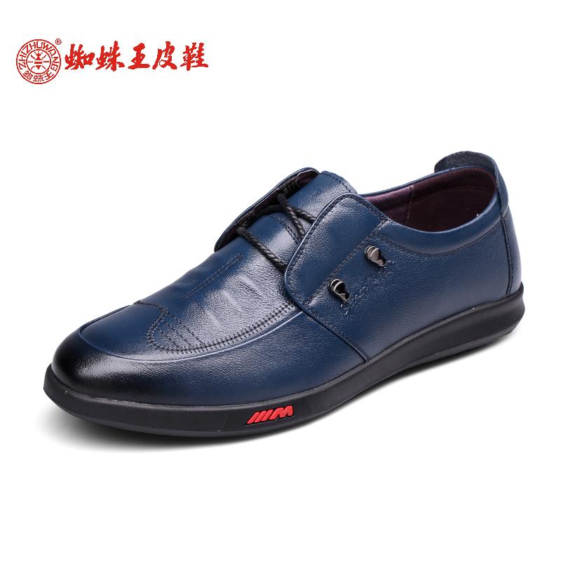 蜘蛛王男鞋休闲2017春季新款软牛皮系带男士皮鞋日常男单鞋爸爸鞋