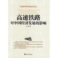 高速铁路对中国经济发展的影响