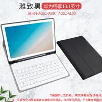 华为平板电脑畅享10.1英寸荣耀5 8英寸蓝牙键盘保护套10.1英寸T5皮套全包边防摔卡通外壳软套带