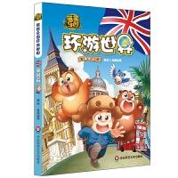 熊熊乐园环游世界 英国篇