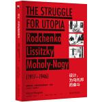 设计,为乌托邦而奋斗:罗德琴科、利西茨基和莫霍利-纳吉:1917―1946