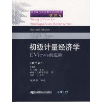 初级计量经济学EViews的应用(第二版・含光盘)