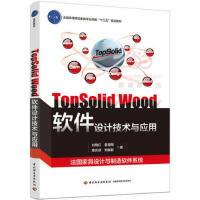 CBS-TopSolid Wood软件设计技术与应用 中国轻工业出版社 9787518413003