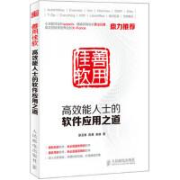 【二手书8成新】善用佳软:高效能人士的软件应用之道 张玉新,陈勇,吴放 人民邮电出版社