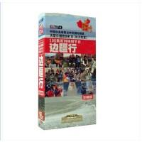 原装正版 CCTV 远方的家 边疆行 16DVD 百集系列节目 高清视频光盘