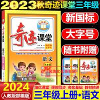2019秋奇迹课堂三年级上册语文配人教版教材字词句段篇