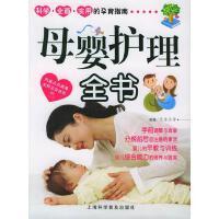 母婴护理全书张春改 上海科学普及出版社