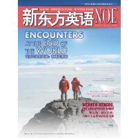 《新东方英语》2013年1月号(电子杂志)(仅适用PC阅读)(电子书)