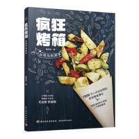 【二手旧书9成新】疯狂烤箱-从莱鸟到高手-梅依旧 中国轻工业出版社 9787518419067