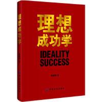 【二手书8成新】理想成功学(精装版 焦家良 中国纺织出版社