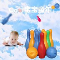儿童保龄球玩具套装儿童球类玩具室内户外亲子运动宝宝玩具